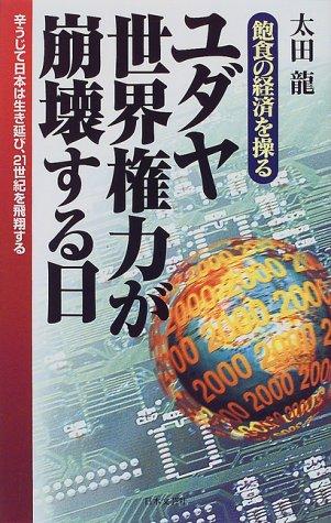 飽食の経済を操る ユダヤ世界権力が崩壊する日―辛うじて日本は生き延び、21世紀を飛翔する