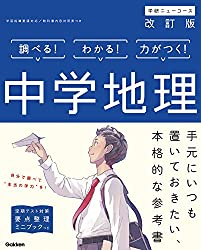 中学地理 改訂版 (中学ニューコース参考書)