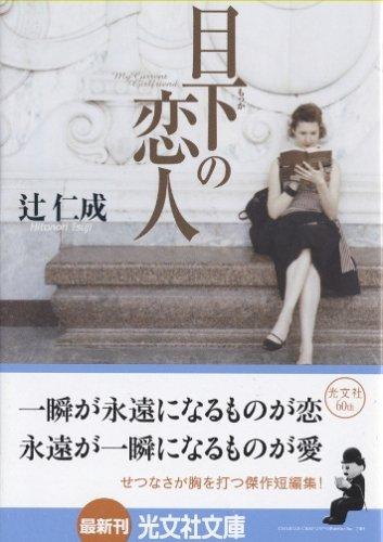 目下の恋人 (光文社文庫)