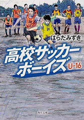 高校サッカーボーイズ U-16 (角川文庫)
