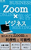 Zoom business (Japanese Edition)