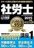 【CD-ROM2枚付】社労士PERFECT講座 1(労基・安衛)2015年版 山川社労士予備校