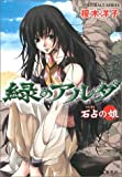 緑のアルダ 石占の娘 (緑のアルダシリーズ) (コバルト文庫)