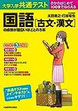 大学入学共通テスト 国語[古文・漢文]の点数が面白いほどとれる本 面白いほどシリーズ