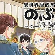 異世界居酒屋「のぶ」 (11) (角川コミックス・エース)