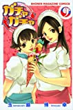 ガチャガチャ 9 (少年マガジンコミックス)
