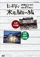 にっぽん木造駅舎の旅 [DVD]