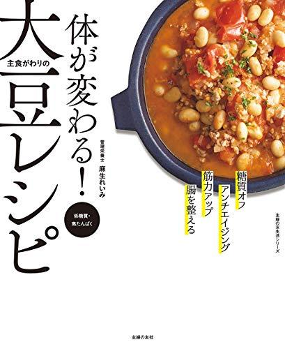 体が変わる! 主食がわりの大豆レシピ 主婦の友生活シリーズ