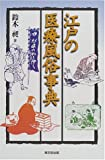 江戸の医療風俗事典