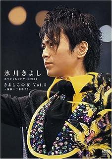氷川きよし スペシャルコンサート2005 きよしこの夜 Vol.5 ~演歌十二番勝負!~ [DVD]