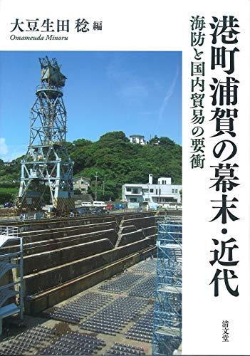 港町浦賀の幕末・近代: 海防と国内貿易の要衝