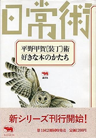 平野甲賀 装丁術―好きな本のかたち (シリーズ日常術)
