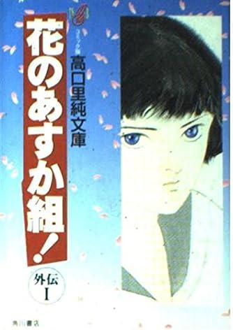 花のあすか組! (外伝1) (コミック版高口里純文庫)