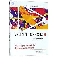 会计审计专业英语(第4版)
