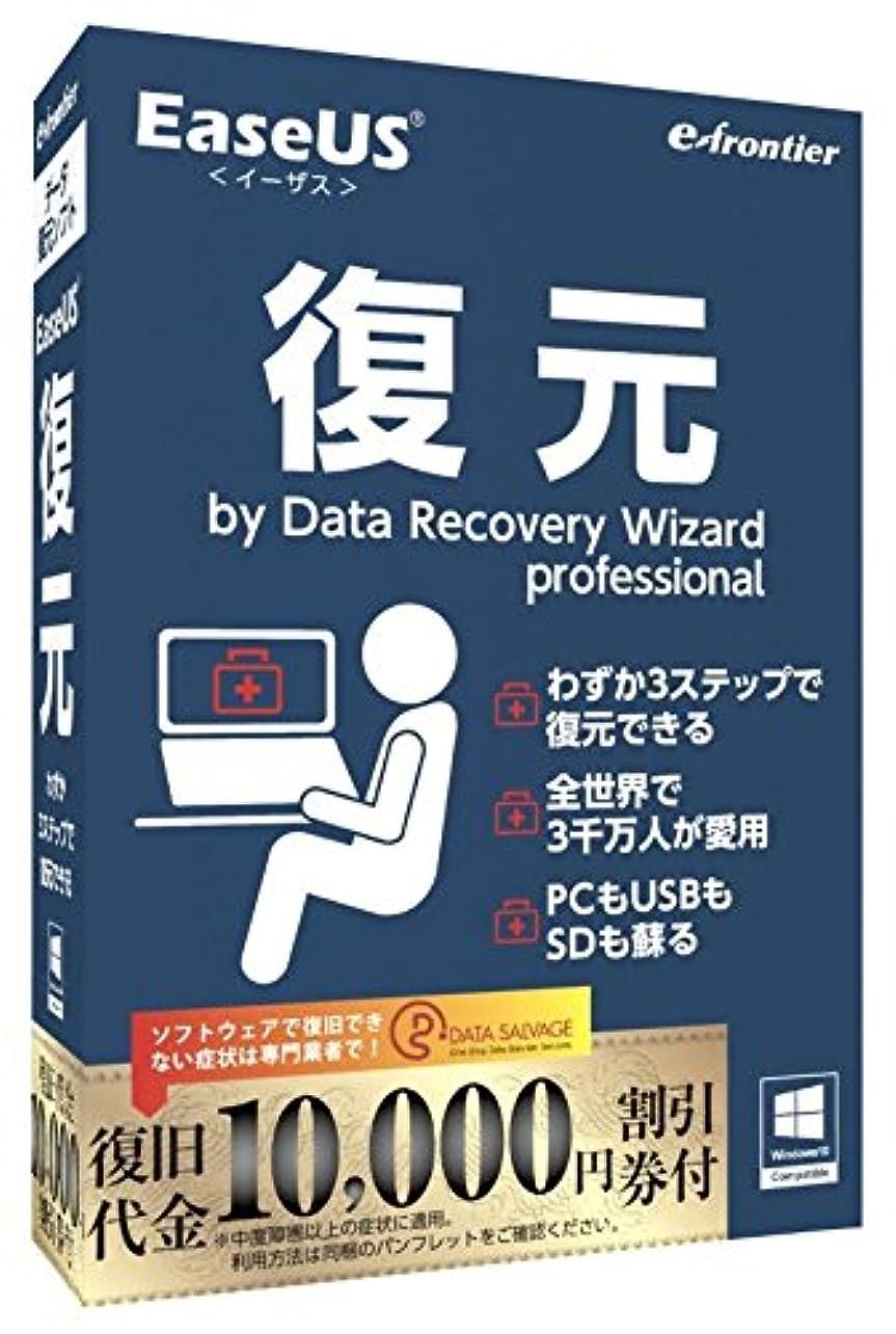 コーン証言する収益イーフロンティア EaseUS 復元 by Data Recovery Wizard 1PC