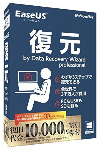 イーフロンティア EaseUS 復元 by Data Recovery Wizard 1PC [5597]