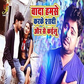 Vada Hamse Karke Shadi Aur Se Khailu - Single