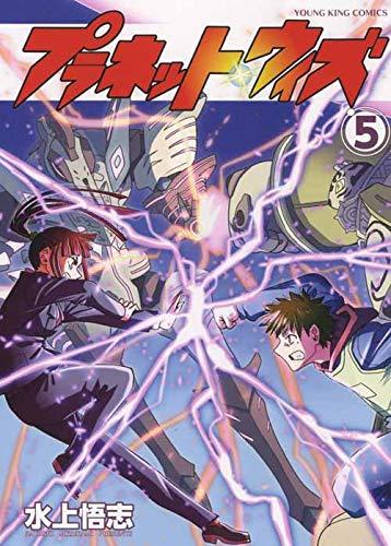 プラネット・ウィズ 5 (5巻) (YKコミックス)