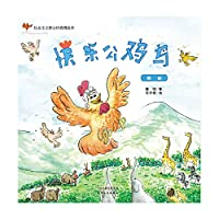 Happy Cock Bird free(Chinese Edition)