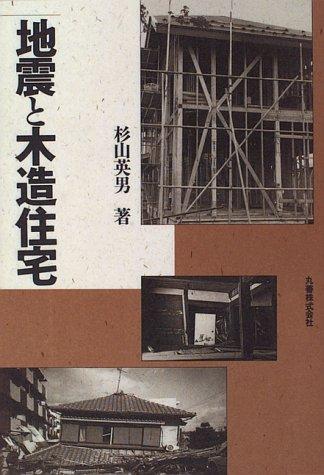 地震と木造住宅 - 杉山 英男