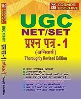 UGC - NET/SET Question Paper 1