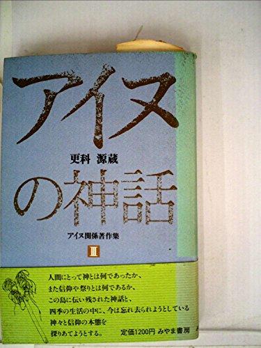 更科源蔵アイヌ関係著作集〈3〉アイヌの神話 (1981年)