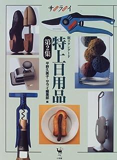 新スタンダード特上日用品 (第2集) (サライムック)