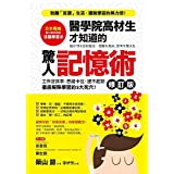 醫學院高材生才知道的「驚人記憶術」: (修訂版) (Traditional Chinese Edition)