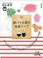 豚バラ大根の生姜スープ 180g×5袋