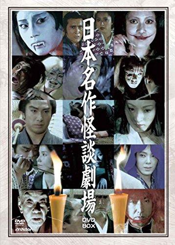日本名作怪談劇場DVD-BOX(4枚組)