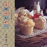 三時のおやつ―ちゃぶ台の味〈2〉 (ちゃぶ台の味 (2))
