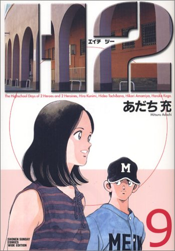 H2 9 (少年サンデーコミックス〈ワイド版〉)