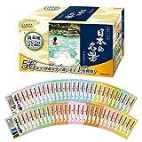 [Amazon限定ブランド] ここちバス 日本の名湯 【医薬部外品】温泉17種 アソート 個包装 入浴剤 セット 30g×56包