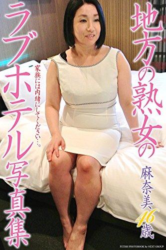 『「地方の熟女のラブホテル写真集」 麻奈美 46歳 (ラビリンス)』のトップ画像