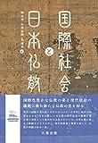 国際社会と日本仏教 (龍谷大学アジア仏教文化研究叢書)