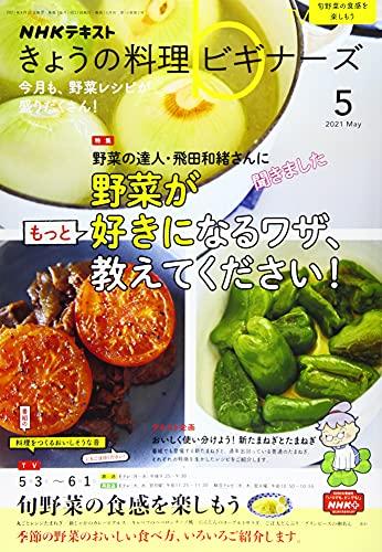 NHKきょうの料理ビギナーズ 2021年 05 月号 [雑誌]
