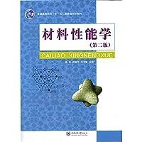 材料性能学(第二版)