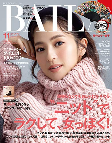 BAILA (バイラ) 2020年11月号 [雑誌]