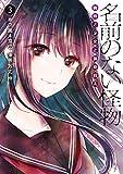 名前のない怪物 蜘蛛と少女と猟奇殺人 3 (LINEコミックス)