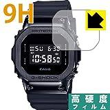 PDA工房 G-SHOCK GM-5600シリーズ 9H高硬度[光沢] 保護 フィルム 日本製