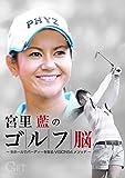 GET SPORTS 宮里藍のゴルフ脳 ~全ホールでバーディを取る「VISION54...[DVD]