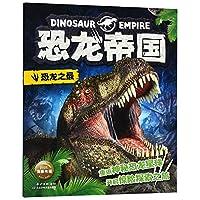 恐龙帝国:恐龙之最