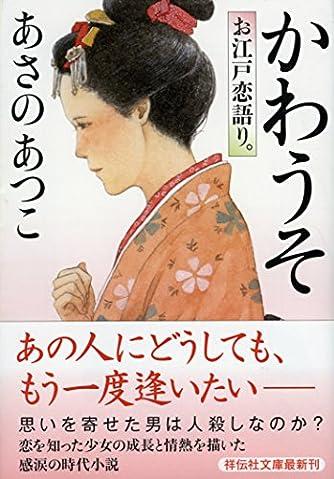 かわうそ お江戸恋語り。 (祥伝社文庫)