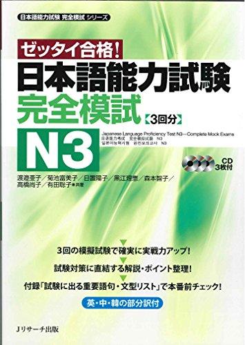 日本語能力試験 完全模試N3 (日本語能力試験完全模試シリーズ)