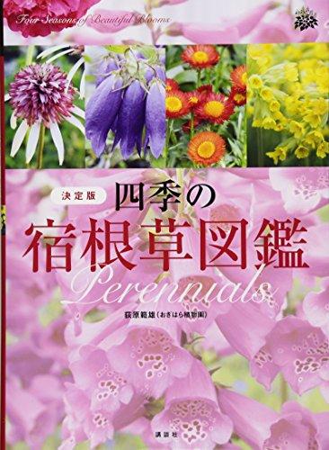 四季の宿根草図鑑 決定版の詳細を見る