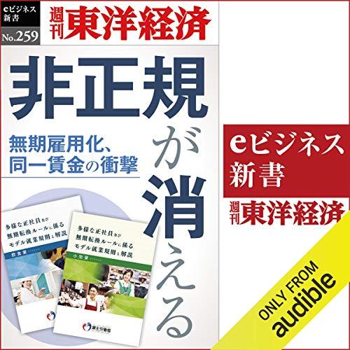 『非正規が消える(週刊東洋経済eビジネス新書No.259)』のカバーアート