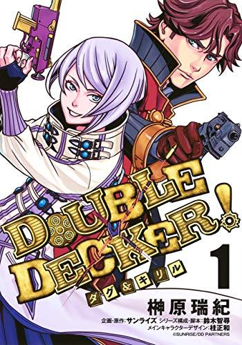 DOUBLE DECKER! ダグ&キリル 1 (ヤングジャンプコミックス)