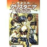 RPGリプレイ 黄金伝説クリスタニア (電撃文庫)