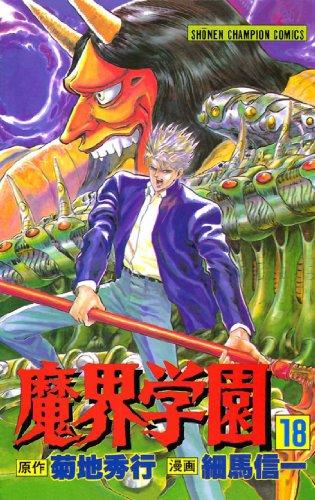 魔界学園(18) (少年チャンピオン・コミックス)