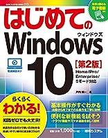 はじめてのWindows10[第2版] (BASIC MASTER SERIES)